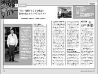 平成18年アマダの雑誌「板金大学」5/6月号