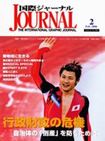 平成17年11月国際ジャーナル